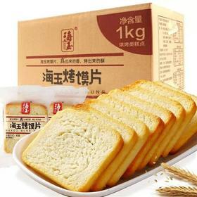 海玉馍片(500g)