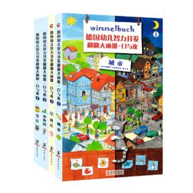 《德国幼儿智力开发翻翻大画册-日与夜(全4册)》幼儿智力启蒙教育书