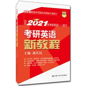 2020 考研英语新教程 郭庆民