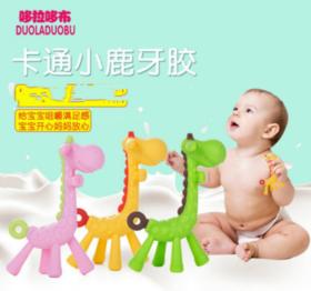 【婴儿用品】宝宝小鹿卡通造型全硅胶牙胶婴幼儿磨牙玩具磨牙胶6144
