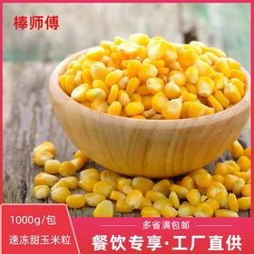 棒师傅速冻甜玉米粒1kg