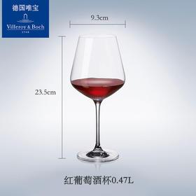 villeroyboch德国唯宝进口水晶玻璃红酒杯4个装 16-6621-0020