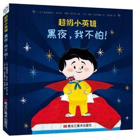 超级小英雄 (全4册)3-9岁情商培养 启发式教育 贴心的成长指南!