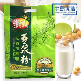维维豆奶  维维无添加蔗糖豆浆粉500g/袋x2袋 营养早餐冲饮豆奶粉