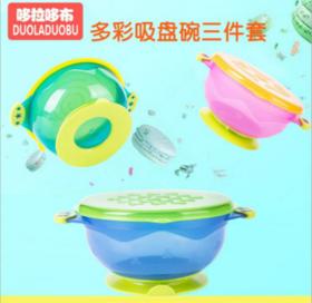 【婴儿用品】彩色三件套吸盘碗婴幼儿防摔儿童辅食碗带密封盖 宝宝小碗