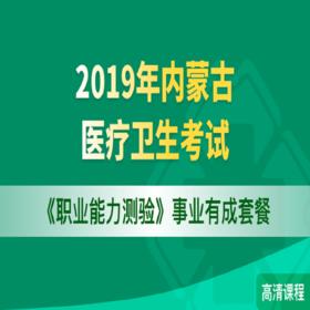 2019年內蒙古醫類衛生考試《職業能力測驗》事業有成套餐
