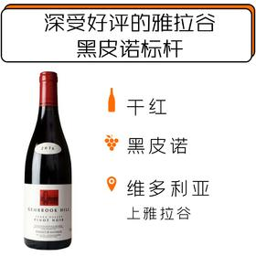 【1.23-1.30停发】2016年珍宝山酒庄黑皮诺干红葡萄酒Gembrook Hill Pinot Noir 2016