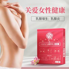 宝中堂 乳腺贴 4贴/盒 缓解乳房胀痛 乳腺增生 乳腺小结 乳腺炎(非极性期)