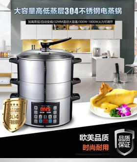 【电蒸锅】sanmsie山姆斯多功能304不锈钢电蒸锅家用商用蒸笼火锅蒸包子馒头