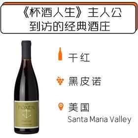 2013年福克森圣玛利亚山谷黑皮诺干红葡萄酒Foxen Santa Maria Valley Pinot Noir 2013