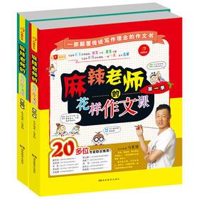 【开心图书】放牛班作文·麻辣老师的花样作文课共2册