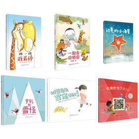 给孩子的世界精选情商性格养成绘本(套装6册) [3-6岁]