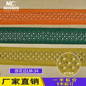 花边/绣花边LM-34