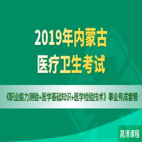 2019年內蒙古醫類衛生考試《職業能力測驗+醫學基礎知識+醫學檢驗技術》事業有成套餐