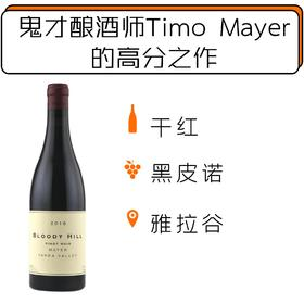 2018年梅耶血腥山黑皮诺干红葡萄酒 Mayer Bloody Hill Pinot Noir 2018