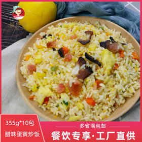 饭悠悠腊味蛋黄炒饭355g*10包
