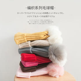 fx-咕噜日记2019冬季男女童保暖毛线编织毛球帽DZM0701