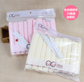 【婴儿用品】婴幼儿长形生态棉尿布10条装送尿布扣 宝宝吸水尿布