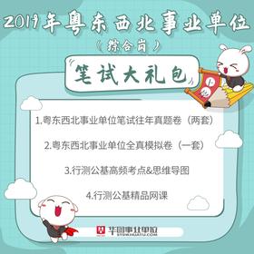 2019年粤东西北事业单位笔试大礼包(综合岗)(三人拼团仅1元)