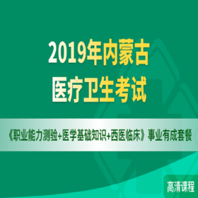 2019年內蒙古醫類衛生考試《職業能力測驗+醫學基礎知識+西醫臨床》事業有成套餐