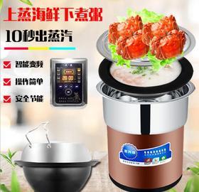 【电蒸锅】新款嵌入式商用电蒸锅 海鲜蒸汽火锅 不锈钢蒸锅多功能电蒸锅