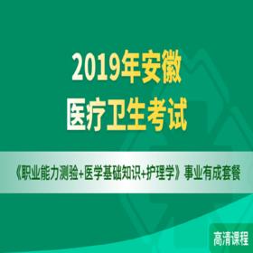 2019年安徽醫類衛生考試《職業能力測驗+醫學基礎知識+護理學》事業有成套餐