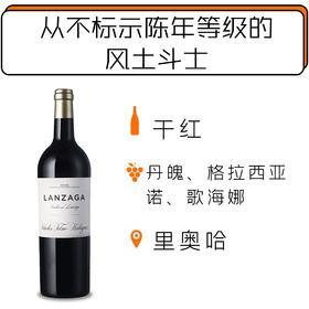 2012年兰泽酒庄干红葡萄酒 Bodega Lanzaga 'Lanzaga' Rioja 2012