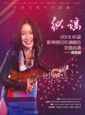 【西安】2019织谣—斯琴格日乐演唱会全国巡演西安站