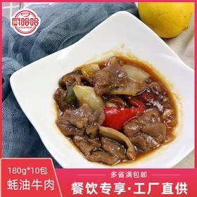 厨哈哈蚝油牛肉180g*10包