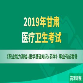 2019年甘肅醫類衛生考試《職業能力測驗+醫學基礎知識+藥學》事業有成套餐