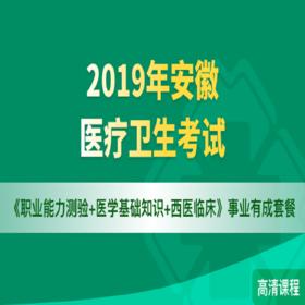 2019年安徽醫類衛生考試《職業能力測驗+醫學基礎知識+西醫臨床》事業有成套餐