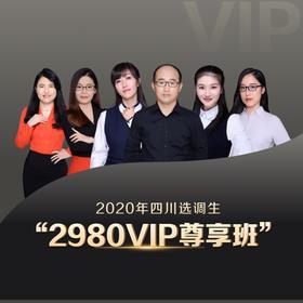 2020年四川選調生VIP尊享班(1400+超長課時,41冊圖書大禮包,學科組長親授,VIP服務,17:30前下單當天發貨)