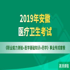 2019年安徽醫類衛生考試《職業能力測驗+醫學基礎知識+藥學》事業有成套餐