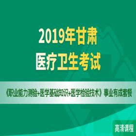 2019年甘肅醫類衛生考試《職業能力測驗+醫學基礎知識+醫學檢驗技術》事業有成套餐