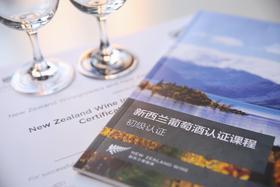 【上海】醉美新西兰 新西兰葡萄酒官方初级认证课程