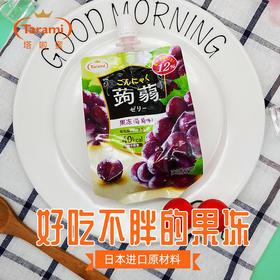 日本蒟蒻魔芋果冻 | 好吃不胖  果味浓郁 | 150g/袋【严选X休闲零食】
