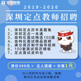 2019深圳定点教师招聘zhen题礼包