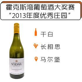 【1.23-1.28停发】2018年威杜庄园长相思干白葡萄酒Vidal Estate Sauvignon Blanc 2018