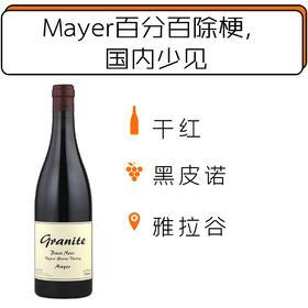 2018年梅耶花岗岩黑皮诺干红葡萄酒 Mayer Granite Pinot Noir 2018