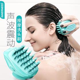 【洗净头皮  促进循环】INNERNEED声波按摩洗头刷   三档模式  干湿两用  全身水洗