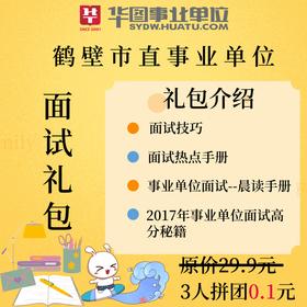 2019鹤壁市直事业单位面试礼包(电子版)