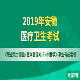 2019年安徽醫類衛生考試《職業能力測驗+醫學基礎知識+中醫學》事業有成套餐
