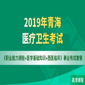 2019年青海醫類衛生考試《職業能力測驗+醫學基礎知識+西醫臨床》事業有成套餐