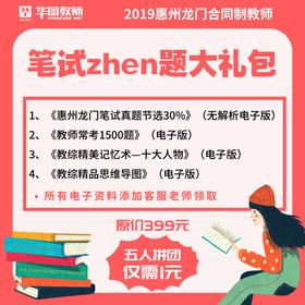 2019惠州龙门教师招聘考试1元真题礼包