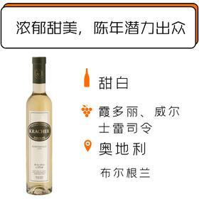 【1.13-2.3停发】2015年格莱士逐粒精选甜白葡萄酒(375ml装)Kracher Beerenauslese Cuvee Austria 2015