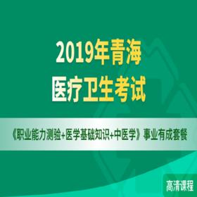 2019年青海醫類衛生考試《職業能力測驗+醫學基礎知識+中醫學》事業有成套餐