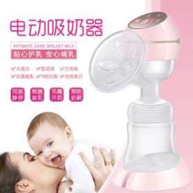 【母婴用品】智能电动吸奶器吸力大 孕产妇挤奶器拔奶哺乳抽奶催乳吸力可调