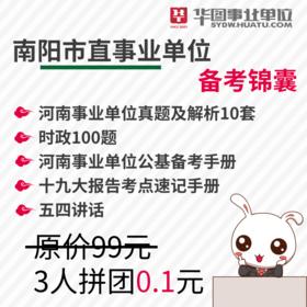 2019南阳市直事业单位备考锦囊(电子版)