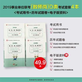 【现货 限量发售】2019安徽事业单位联考 (教师岗)D类 考试用书