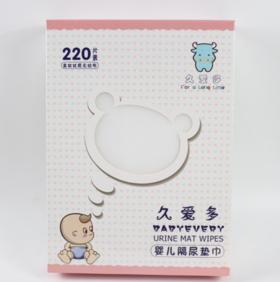 【婴儿用品】婴幼儿220片盒装隔尿垫巾 宝宝一次性隔尿巾新生儿垫巾